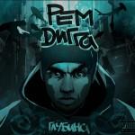 Рем Дигга - «Глубина»: Рецензия На Альбом (2011)