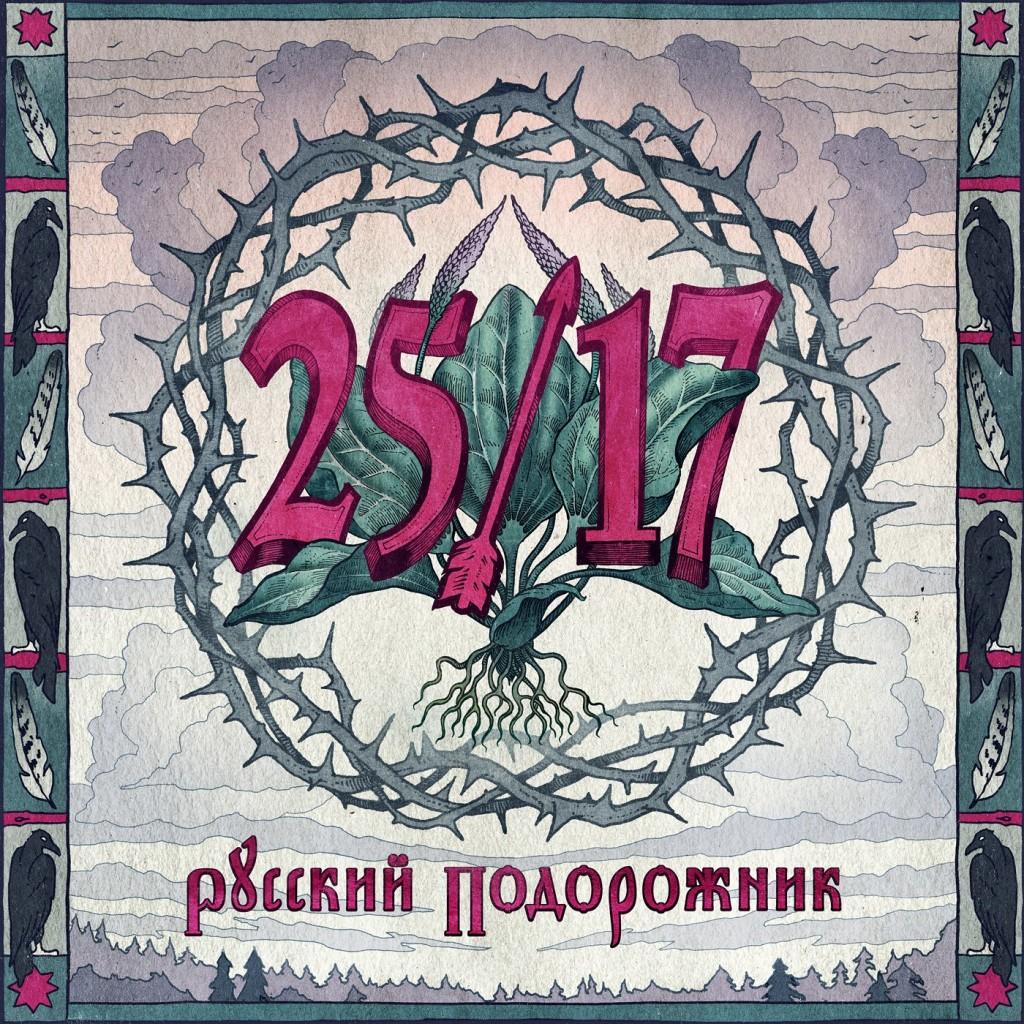 Podorozhnik2517_