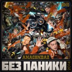 Anacondaz - Без Паники (2014)
