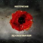Многоточие Band - Под Асфальтовым Небом (2014)
