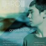 HIRO - Город На Небе (2013)