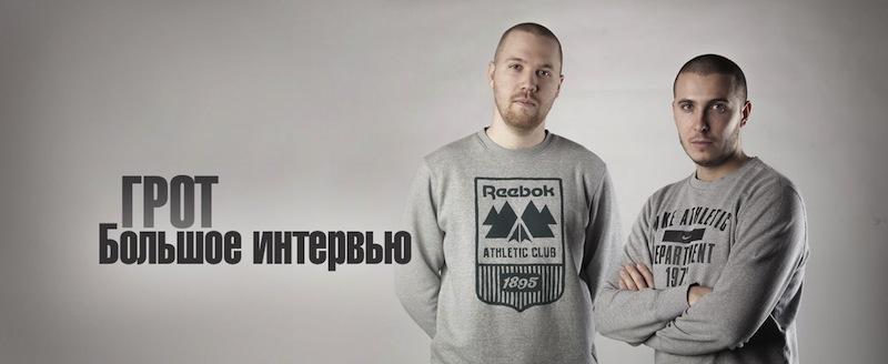 1365695026_grot-bolshoe-intervyu