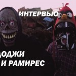 Интервью с Сидоджи Дубоshit Грязным Рамиресом (2015)