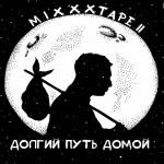 Oxxxymiron - miXXXtape II (2013)