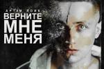 Артем Лоик - Верните Мне Меня (2014)
