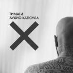 Тимати - Аудио Капсула (2014)