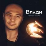 Рецензия на альбом Влади «Несусветное» (Рецензия 2015)