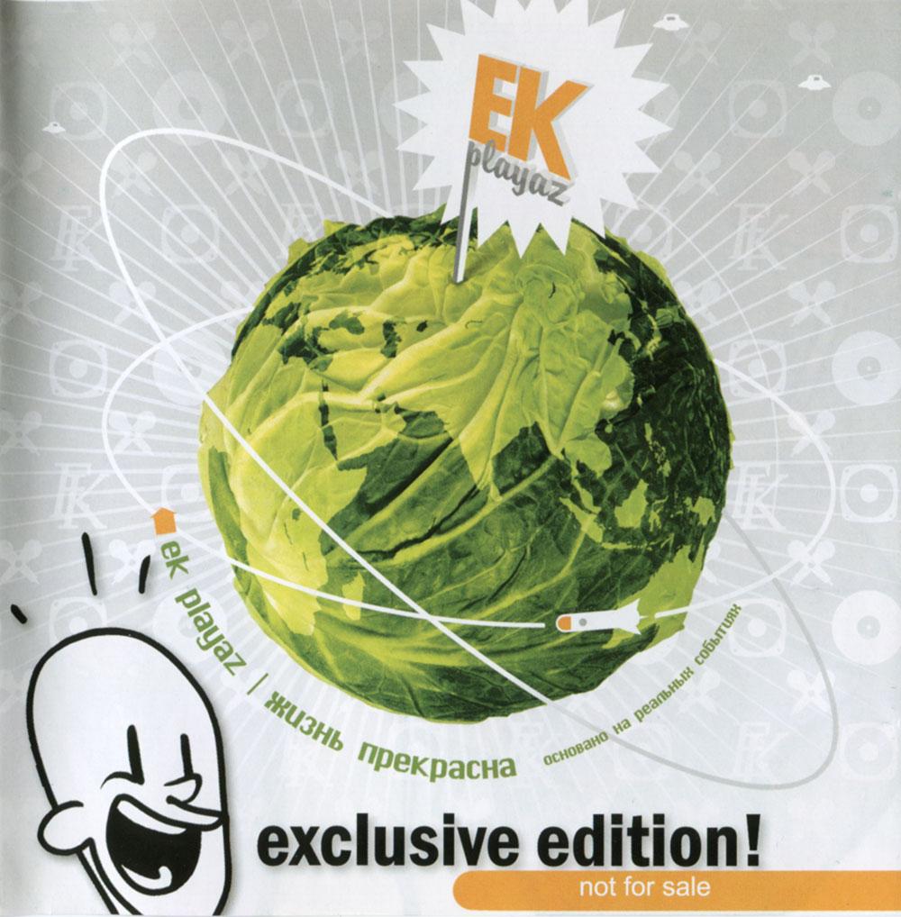 EK_Playaz-Жизнь_Прекрасна-2008_EK_Playaz_CD_00