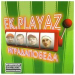 EK-PLAYAZ — Иградапобеда (Рецензия 2010)