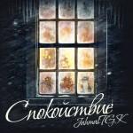 Jahmal - Спокойствие EP (2014)