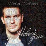 Александр Жвакин — Новый День (2015)