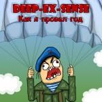 Deep-eX-Sense - Как Я Провел Год (2014)