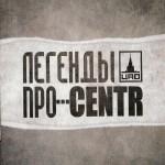Centr (Slim х Птаха) х Легенды про... - Легенды Про…Centr (2011)