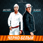 Икстайп & Vlad2k - Чёрно Белый (2014)