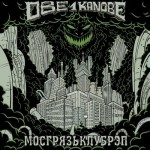 Obe 1 Кanobe - Мосгрязьклубреп (2015)