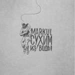 Markul - «Сухим Из Воды»: Рецензия на EP (2015)