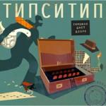 «Таможня» и Немного Маяковского (Рецензия 2012)