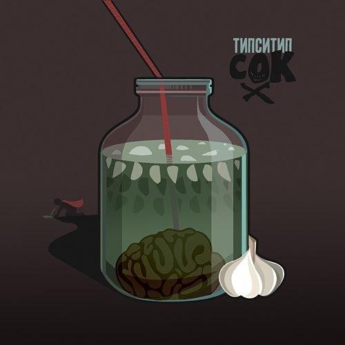 tipsi_tip_15_solnik_sok