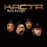 Каста - Быль в Глаза (2008)