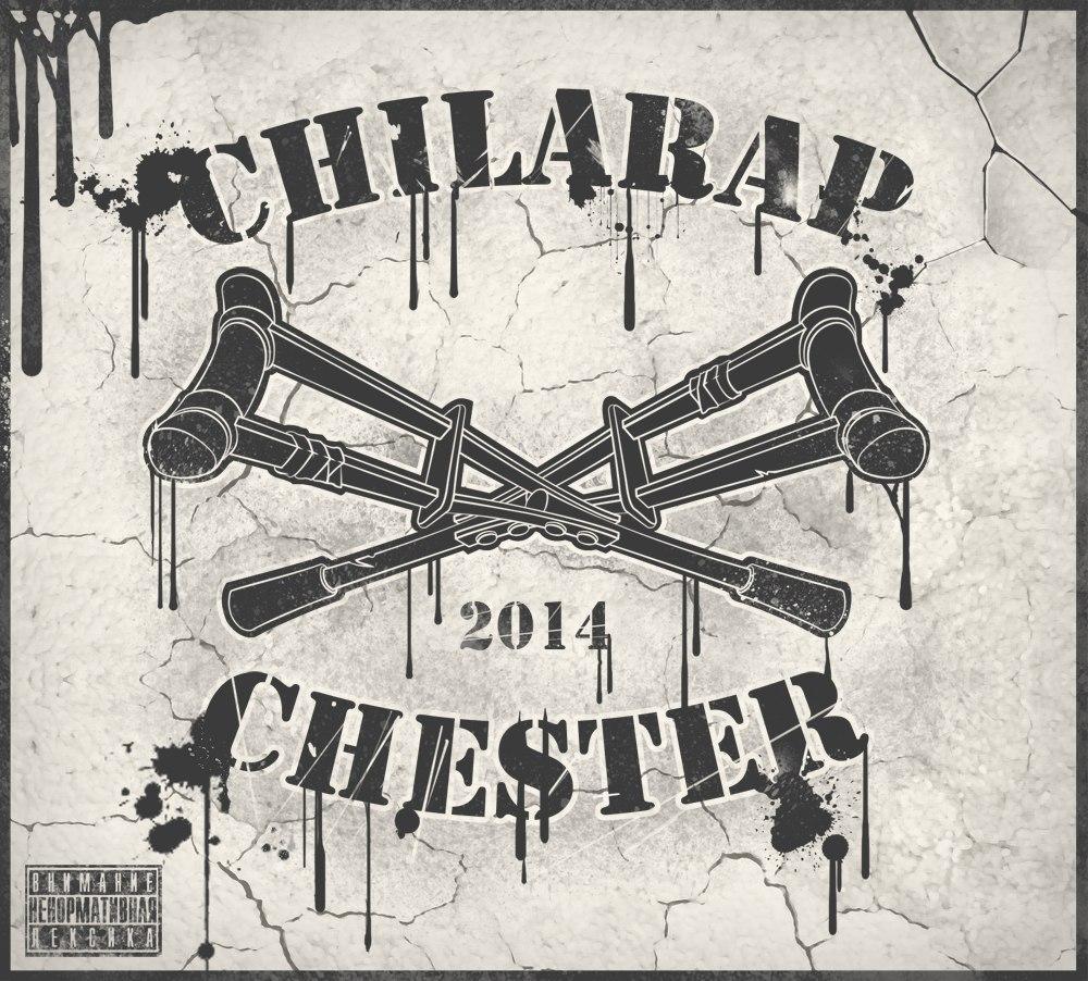 Честер (Небро) - ChilaRap (2014)