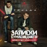 Триада - Записки Сумасшедшего (2014)