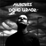 Murovei - Одно Целое (2015)