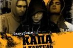 Капа и Картель - Гламурным... (2008)