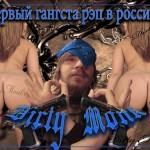 Dirty Monk - Первый Гангста Рэп в России (2011)