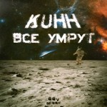 kuhh - Все Умрут EP (2014)