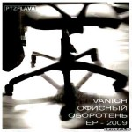 Vanich - Офисный Оборотень EP (2009)