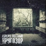 Сережа Местный — Кругозор (2013)