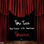 ТриТипа (Тбили Тёплый & Вася Кимо & ХТБ) - Гримм (2013)
