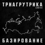 Триагрутрика (ТГК) - Базирование (2014)