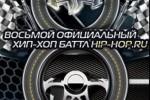 Дядя Женя - Восьмой Официальный Баттл Hip-Hop.ru (2008)
