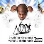 N'Pans - Свой Среди Чужих, Чужой Среди Своих 2 (2010)