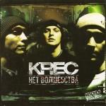 Krec - Нет Волшебства (2004)