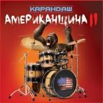 Карандаш - Американщина 2 (2012)