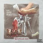 Peace Dose (Lawanda x FakiL)  - Жесткий Хоп (2015)