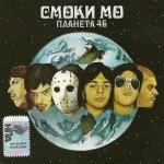 Смоки Мо - Планета 46 (2006)