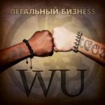 Легальный Бизнес - Wu EP (2012)