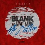 Blank - My Battles Mixtape 2 (2014)
