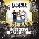 G-Style Mafia - Все Вокруг Ненавидят Нас (2007)