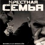 Крестная Семья - Жизнь или Кошелек (2005)