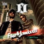 Fike & Jambazi - Где-то (2013)