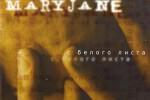 Mary Jane - С Белого Листа (2003)