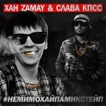 Хан ZAMAY & Слава КПСС - #НЕМИМОХАЙПАМИКСТЕЙП (2015)