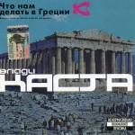 Влади - Что Нам Делать В Греции (2002)