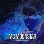 MC MoonStar - Звёздная Пыль (2015)