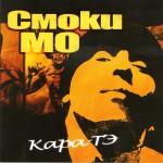 Смоки Мо - Кара-Тэ (2004)