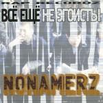 Nonamerz - (Не) Эгоисты (2000)